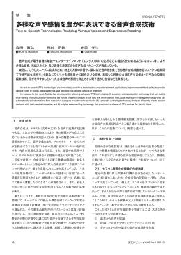 多様な声や感情を豊かに表現できる音声合成技術(404KB/PDF