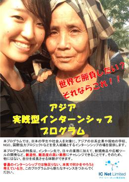 本プログラムでは、日本の学生や社会人を対象に、アジアの日系企業や
