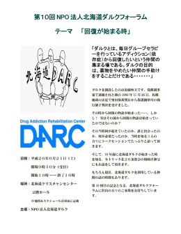 第10回NPO法人北海道ダルクフォーラム テーマ 「回復が始まる時」
