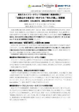 「比叡山から始まる—ゆかりの『寺たび展』」初開催