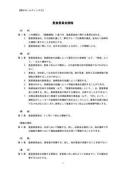 野村ホールディングス 監査委員会規程