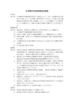 日本眼科学会倫理委員会規程