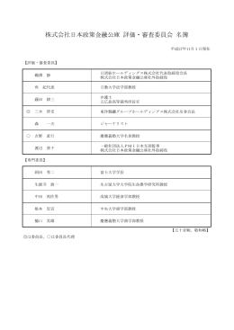 現在の委員 - 日本政策金融公庫