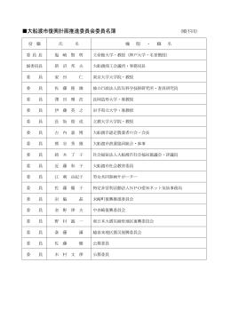 大船渡市復興計画推進委員会委員名簿