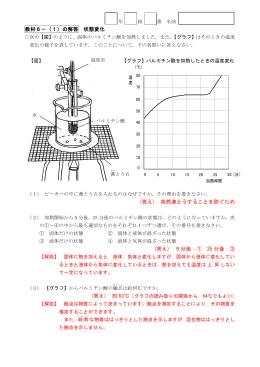 教材6-(1)の解答 状態変化 (答え) 突然沸とうすることを防ぐため (答え