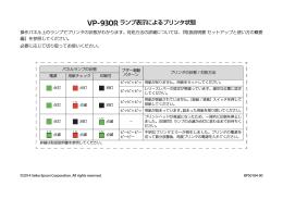 VP-930R ランプ表示によるプリンタ状態