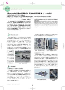 置いてある状態の設備機器に対する耐震性判定フローの創出