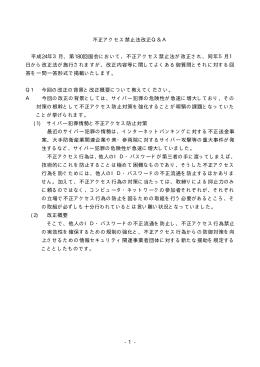 - 1 - 不正アクセス禁止法改正Q&A 平成24年3月、第180回国会