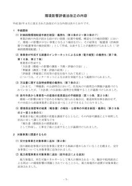 環境影響評価法改正の概要(PDF形式)