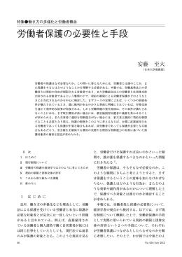 労働者保護の必要性と手段 - 労働政策研究・研修機構