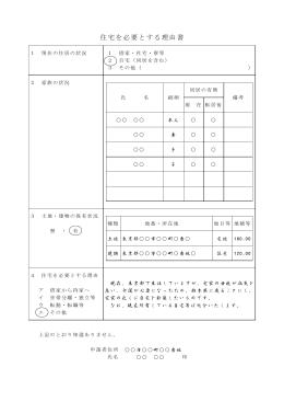 記載例2〈住宅を必要とする理由書(参考様式)〉 (PDF:114KB)