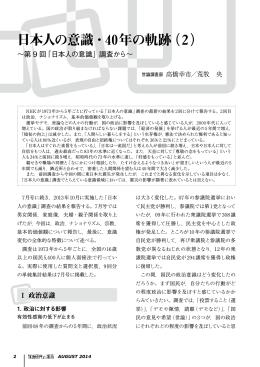 日本人の意識・40年の軌跡(2)