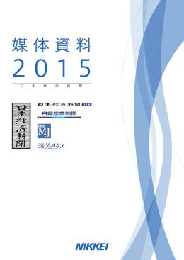 媒体資料 2015 - NIKKEI AD Web 日本経済新聞社 広告掲載案内