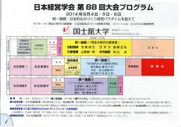 日本経営学会第88 回大会プログラム