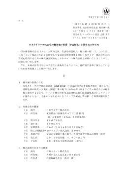 日本ライナー株式会社の経営権の取得(子会社化