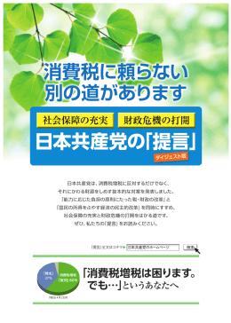 日本共産党の「提言」 - 日本共産党中央委員会