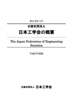 日本工学会の概要(小冊子)