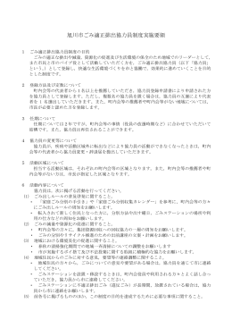旭川市ごみ適正排出協力員制度実施要領(PDF 161KB)