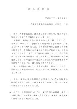 委員長談話(PDF:72KB)