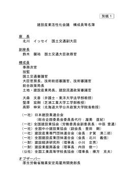 別紙1 建設産業活性化会議 構成員等名簿 座 長 北川