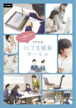 ICT支援員サービスパンフレット(PDF)