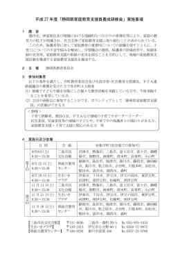 家庭教育支援員養成研修会実施要項(PDF:143KB)