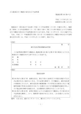 - 1 - 立入検査を行う職員の身分を示す証明書 (電波法第 103 条の 2