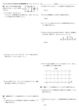 問1 図に示す並列回路を連続 時間系とみなし、以下の設問 に答えよ。 (1