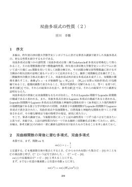 宮川幸隆 双曲多項式の性質(2)
