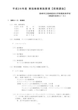 (ア)任意の練習曲1曲を選択し