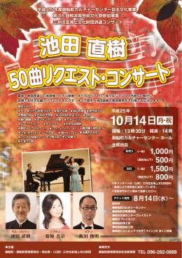 池田 直樹 50曲リクエスト ・コンサート 50曲リクエスト ・コンサート