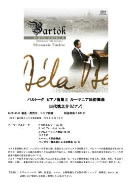バルトーク ピアノ曲集 II ルーマニア民俗舞曲 田代慎之介(ピアノ)