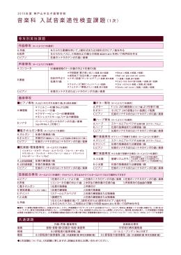 音楽科 入試音楽適性検査課題 - 神戸山手女子中学校・高等学校