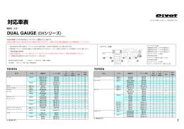 対応車表(785KB)