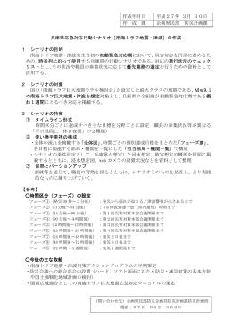 兵庫県応急対応行動シナリオ[南海トラフ地震・津波]の作成 1 シナリオ