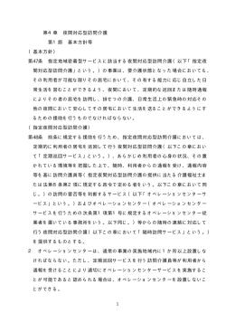第4章 夜間対応型訪問介護(第47条~第61条)(PDF:46KB)
