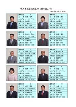 市議会議員名簿(写真入り)(PDF:721.5KB)