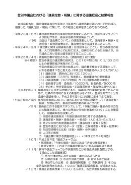 登別市議会における「議員定数・報酬」に関する協議経過と結果報告