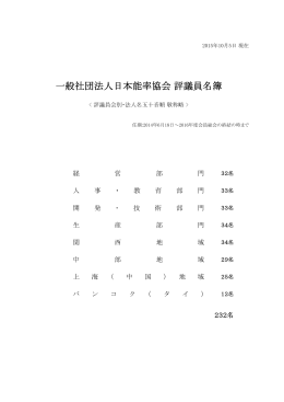 一般社団法人日本能率協会 評議員名簿