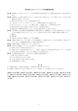 一般社団法人日本ペインクリニック学会評議員選出細則 第1条 本細則は