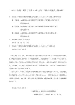 みなし決議に関する平成24年度第1回臨時評議員会議事録