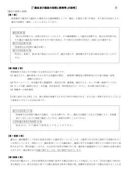 【「議会及び議員の役割と責務等」の説明】 ①