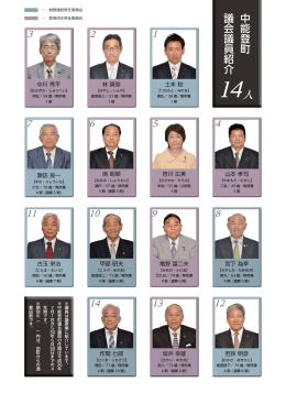 中能登町 議会議員紹介