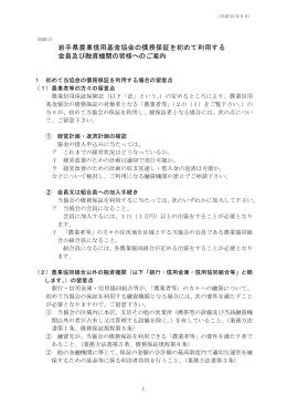 岩手県農業信用基金協会の債務保証を初めて利用する 会員及び融資