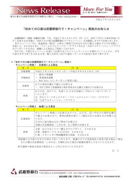 「初めての口座は武蔵野銀行で!キャンペーン」実施のお知らせ(256KB)
