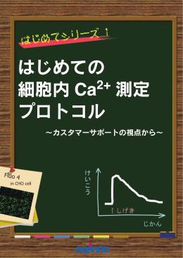 はじめての 細胞内 Ca 測定 プロトコル