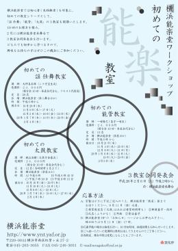 教室 - 横浜能楽堂