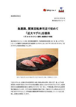 魚屋路、関東回転寿司店で初めて 「近大マグロ」を提供