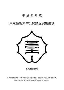 東京藝術大学公開講座実施要項