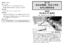 第2回和光幼稚園・小学校合同公開研究会案内(PDF:1.2MB)